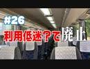 夢の直行便はちょっと空いてた【1位に入れない日本縦断S2E09】