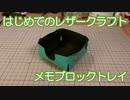 【はじめてのレザークラフト】メモブロックトレイ【アシェット】