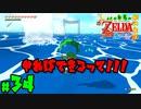 【小さな勇者の飲み実況】ゼルダの伝説 風のタクト HD part34【24歳フリーター】