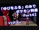 【ポケモン剣盾】「ゆびをふる」のみでポケモン【Part42】【VOICEROID実況】(みずと)