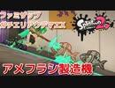 【ファミザップ】アメフラシ製造機【スプラトゥーン2】