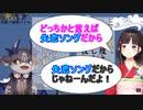 鈴鹿詩子とでびでび・でびる、連歌のつもりがJ-POPになってしまう