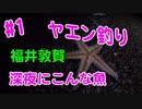 【#1 イカ釣り動画】深夜でも福井敦賀でこんな魚釣れます!イカ釣り遠征!ヤエン釣り攻略
