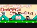 【スーパーマリオワールド】あのスーパーファミコンの名作をクリアまでぶっ続けスペシャル!!part6