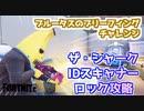 """【フォートナイト】ブルータスのブリーフィングチャレンジ""""ザ・シャーク攻略"""""""
