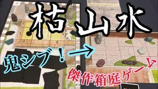 フクハナのボードゲーム紹介 No.429『枯山水』