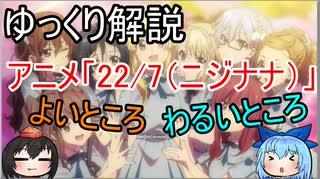 【ゆっくり解説】秋元康プロデュースのアニメ「22/7(ナナブンノニジュウニ)」の良いところ・悪いところ