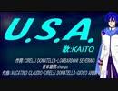 【KAITO】U.S.A.【カバー曲】