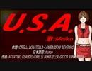 【MEIKO】U.S.A.【カバー曲】