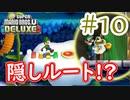 【New スーパーマリオブラザーズ U デラックス 実況】クッパからピーチ城を取り戻すワクワクをおすそ分け!?part10