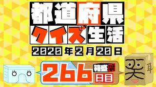 【箱盛】都道府県クイズ生活(266日目)2020年2月20日