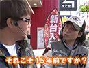 ヒロシ・ヤングアワー #409【無料サンプル】
