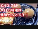 2月20日 本日の料理は燻製ハムと玉子!February 20 Today's dish is smoked ham and egg!