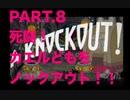 【CUPHEAD】Re;ゼロから始めまくるカエル戦争、終結! PART.8