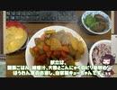 【1分弱料理祭】きりたんがまた夕飯を作る【VOICEROIDキッチン】