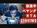 【よっさん】獄激辛ぺヤングRTA【1分57秒!】