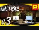 #3【OUTLAST】パイルマンの命懸けの精神病棟取材!「アウトラスト」【ホラー】
