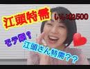 早川亜希動画#699≪江頭特需?伝説が生み出した、私への影響をお話します。≫