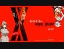 【DXM】おねささのデモエク #01【CeVIO】