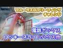 """【フォートナイト】ブルータスのブリーフィングチャレンジ""""ロッキーズライトハウス他・電話ボックス"""""""