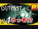 #4【OUTLAST】パイルマンの命懸けの精神病棟取材!「アウトラスト」【ホラー】