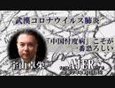 『武漢コロナウイルス新型肺炎、「中国忖度病」こそが一番恐ろしい(前半)』宇山卓栄  AJER2020.2.21(5)