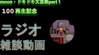 【ラジオ】moon・ドキドキ文芸部 100再生記念ラジオ【ゆめにっき】