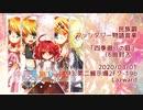 【M3-2020春】四季廻りの庭【XFD・民族調&ファンタジー物語音楽】