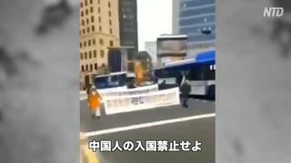 韓国デモ 「中国人は入国禁止」