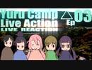 ▶Live Reaction◀ Yuru Camp△ Live Action Ep03