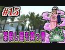 【Garden_Flipper実況】ある意味掃除屋の常備スキル #15