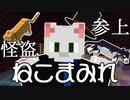 【Minecraft】大怪盗アルセーヌ・ルポンⅡ世 【怪盗猫塗れ編第1話】