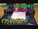 1万円ガチャ】つぼみアームズ福袋 サバゲー用光学機器~ゆっくり実況~