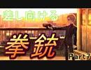 【十三機兵防衛圏実況】僕たちの青春をこの防衛に捧ぐPart7