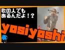 【実写】ゲーム配信ばかりのyosiyoshiが久々ライブしてみた【ロキ&だから僕は音楽を辞めた&Butter-fly~tri~】