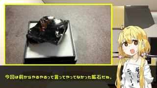 【鉱物】双葉杏は怠惰に食べる【砕いてJewel】
