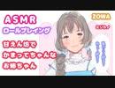 【ASMR】甘えん坊でかまってちゃんなお姉ちゃん【ロールプレイング】