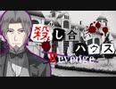 【フルボイス・ADV式】殺し合いハウス:リベンジ 第7話