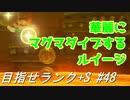 【マリオメーカー2】本性駄々洩れで目指せランク+S #48【ゲーム実況】