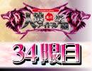 【ベイビーウルフ】私立人狼学園:34限目(下)
