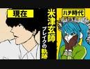 【マンガ】米津玄師 ブレイクまでの軌跡を漫画で解説【ハチ】