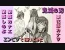 「鬼滅の刃 カナヲ&しのぶ&カナエ②」還暦男がHB鉛筆1本で描いてみた。