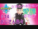【実況】だまむのポケモン愛護のたび#14