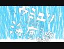 【手描き】ウ/ミ/ユ/リ海/底/譚【花子くん】
