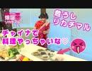 【爆誕リカチマル 第2発目】チャイナ服でパーティ料理を作ろう!【期間見放題】