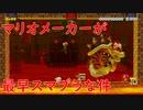 【マリオメーカー2】負けを知らないハイテンションマリオメーカー【part17】