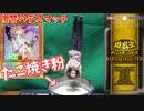【遊戯王】レアが出なければたこ焼き粉に沈む!復讐のパック開封デスマッチ!【レアコレ3開封】