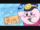 【カービィ】リップルフィールド【駅メロ風アレンジ】