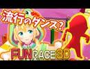 【FUN Race 3D】みよ!このわたしの運動神経!【プルプルダンス】