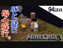 《Minecraft》やらかしたから傷心旅行へ。・・・豚となんだか楽しくなる94話目《てきとうサバイバル》